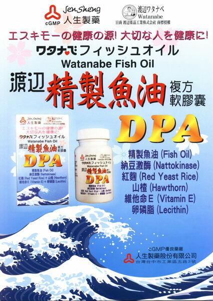 【人生製藥】人生渡邊 精製魚油 複方軟膠囊 ( 60粒 ) 【樂寶家】