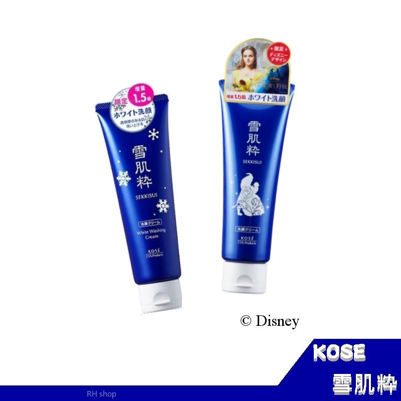 日本7-11限定 KOSE 雪肌粹 美白保濕 洗面乳 120G 增量新包裝 美女與野獸限定版【RH shop】日本代購