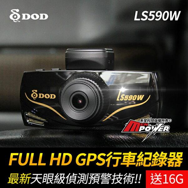 禾笙科技:【送16G】DODLS590WGPS行車紀錄器固定測速SONY感光元件行車記錄器【禾笙科技】