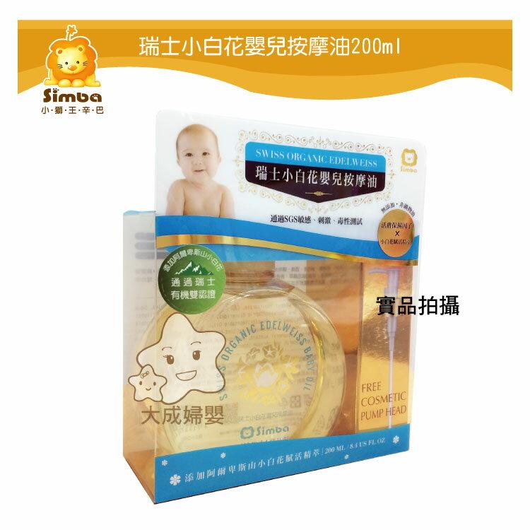 【大成婦嬰】Simba《小獅王辛巴》 瑞士小白花嬰兒按摩油(2252) 200ml