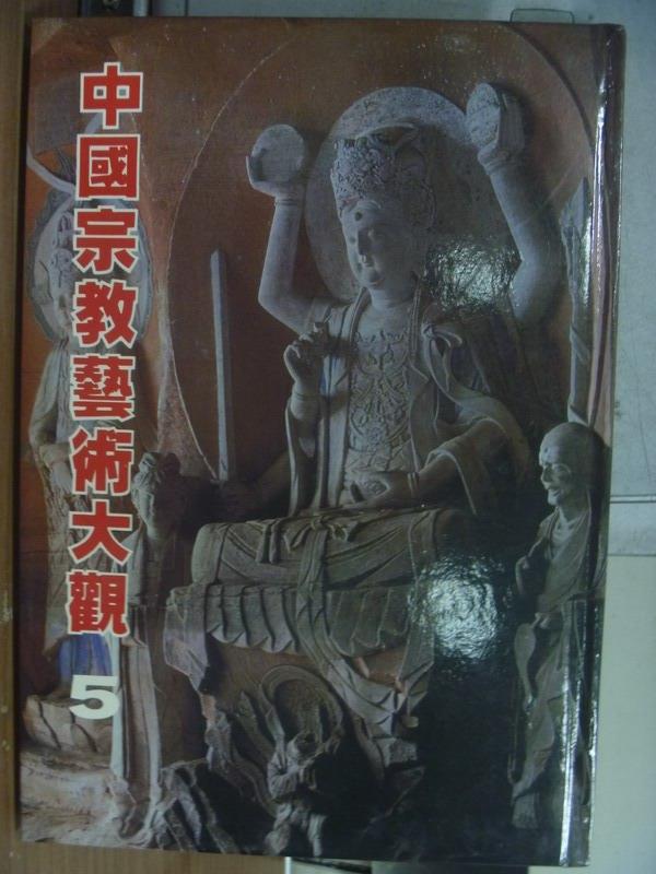 【書寶二手書T6/宗教_PCD】中國宗教藝術大觀5_呂石明等_原價700