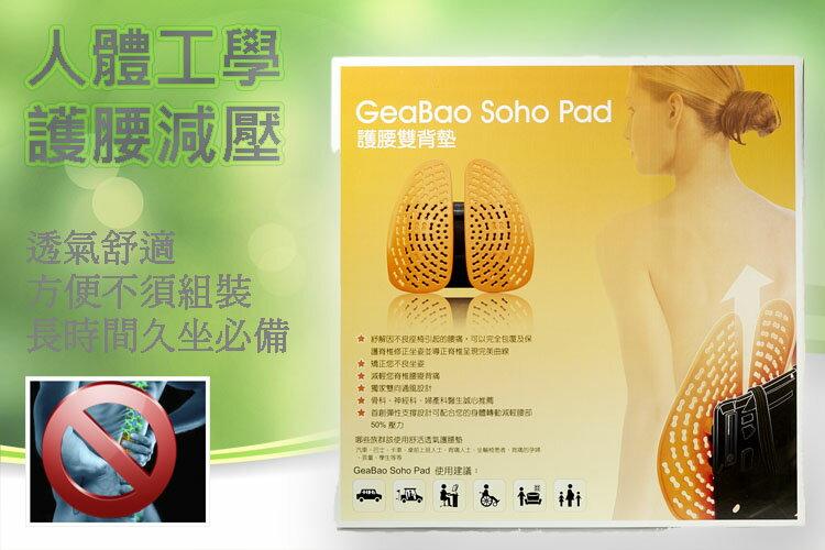 護腰減壓雙背墊 (Soho Pad) 1.5kg (只適用郵局配送)