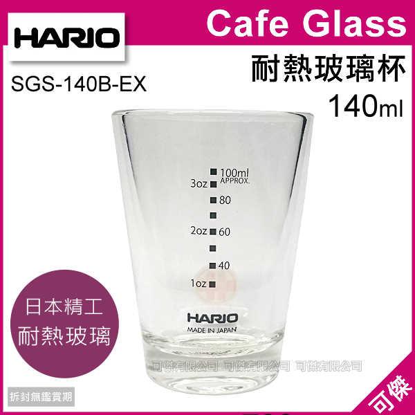 可傑 HARIO SGS~140B~EX 咖啡玻璃杯 SGS~140 咖啡杯 耐熱玻璃 1