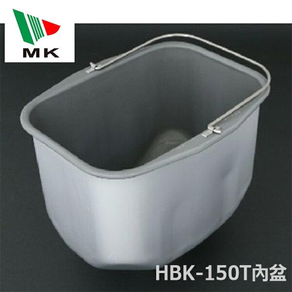 【日本精工MK SEIKO】攪拌盆/揉麵盆-HBK-150T專用