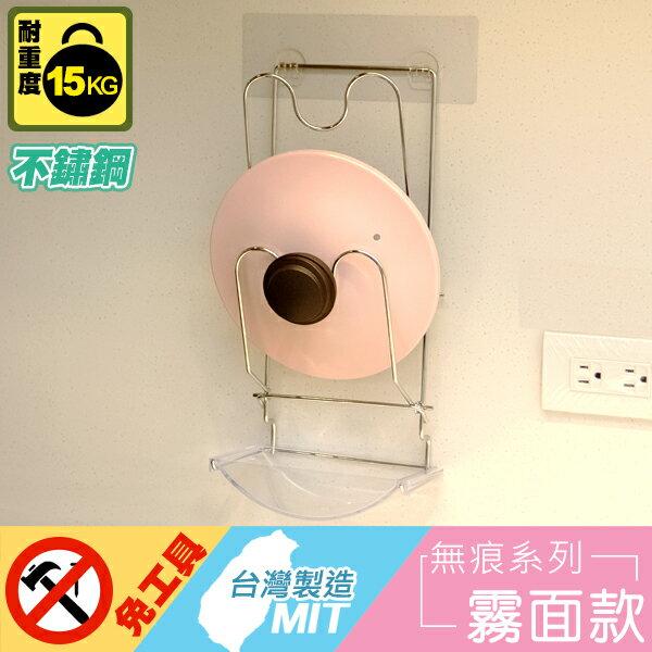 peachylife霧面304不鏽鋼鍋蓋架 MIT台灣製 完美主義 無痕貼 置物架【C0093】
