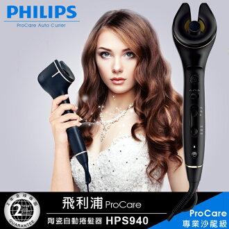 【飛利浦 PHILIPS】專業沙龍級鈦金屬陶瓷自動捲髮器(HPS940)