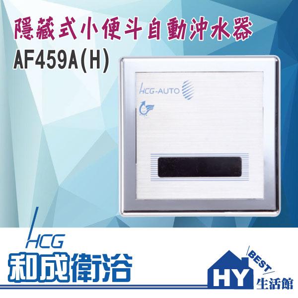 HCG 和成 AF459A(H) 隱藏式小便斗自動沖水器 (AC式) 不鏽鋼面板 -《HY生活館》水電材料專賣店