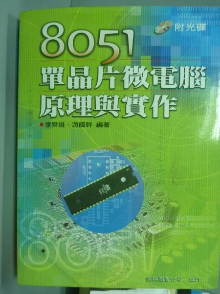 【書寶二手書T1/大學理工醫_QDG】8051單晶片微電腦原理與實作_李齊雄_有光碟