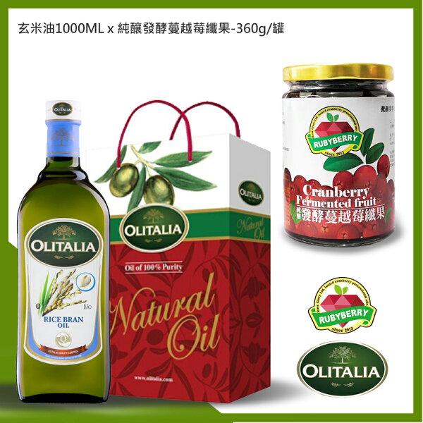 快樂老爹:《伴手禮盒組》【奧利塔OlitaliaxRubyBerry】玄米油1000mlx1瓶+純釀發酵蔓越莓纖果-360g罐