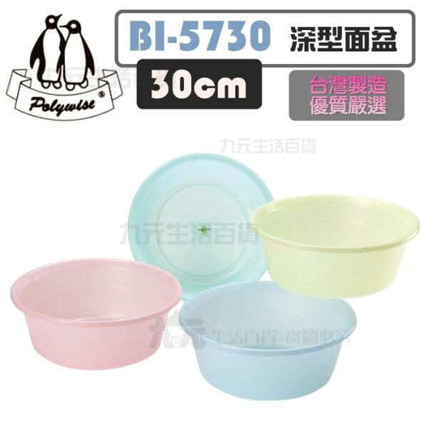 【九元生活百貨】BI-5730深型面盆30cm臉盆台灣製