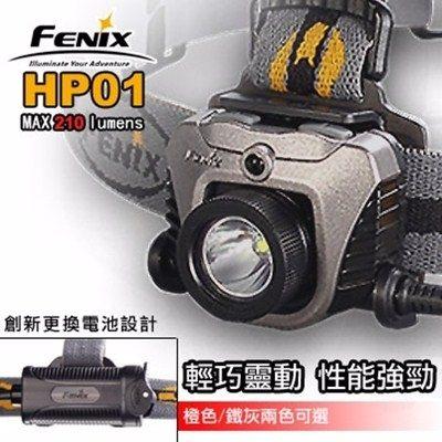 Fenix HP01 210流明頭燈【AH07126】聖誕節交換禮物 i-style居家生活