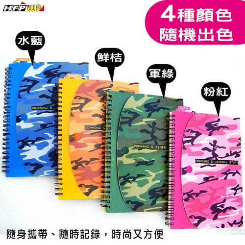 【限時】4折 A5筆記本足100張內頁紙 HFPWP 台灣製 迷彩 NA5-DS