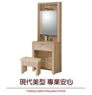 【綠家居】尼可里時尚2尺立鏡式化妝鏡台組合(二色可選+含化妝椅)