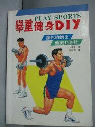 【書寶二手書T9/體育_HQF】舉重健身DIY-讓你鍛鍊出健美的身材_小澤孝