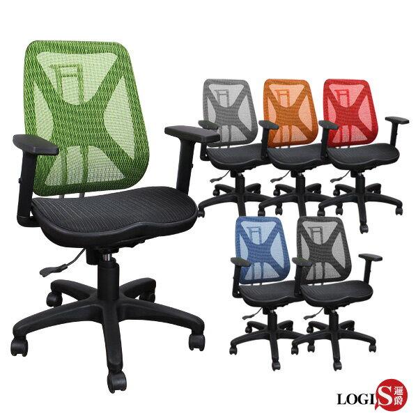 邏爵LOGIS安法升降椅背全網椅辦公椅電腦椅事務椅【751X】