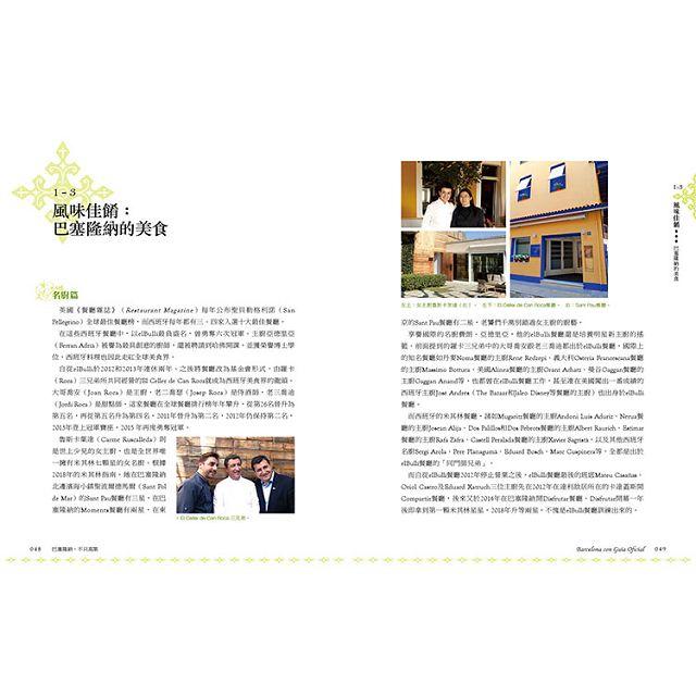 巴塞隆納,不只高第:跟著中文官方導遊深度行【全新增訂版】 3