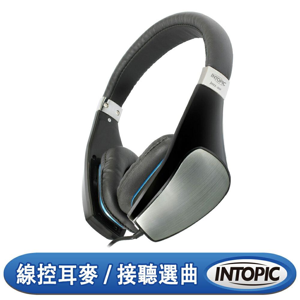【INTOPIC】全功能型高音質耳機麥克風 JAZZ-860