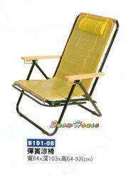 ╭☆雪之屋居家生活館☆╯R991-02 彈簧涼椅/五段式躺椅/休閒椅/健康椅