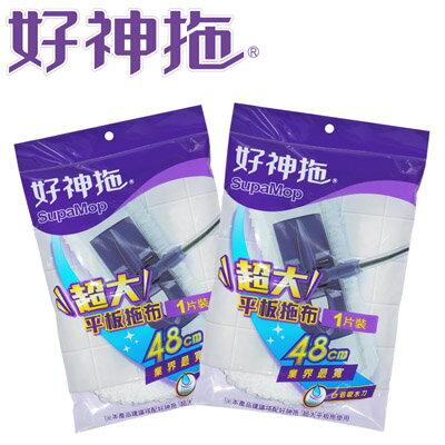 【好神拖】超大平板拖超纖除汙布(2入)