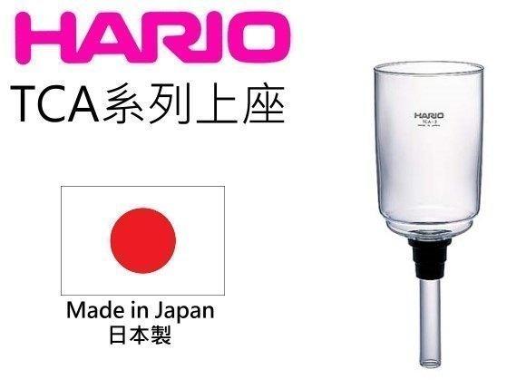 【沐湛咖啡】Hario TCA-3 /TCA-5 上壺 TCA3 /TCA5 上座 日本製造 TCA 系列 虹吸壺 虹吸玻璃上座
