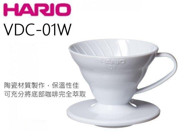 【沐湛咖啡】日本進口 HARIO VDC-01W 1-2人陶瓷錐形濾杯 附咖啡匙 (白色) 手沖濾器