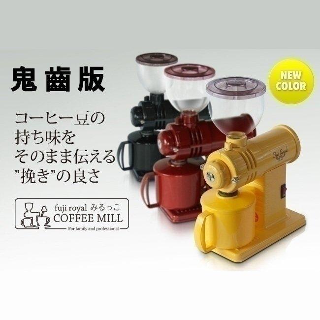 【沐湛咖啡】公司貨 贈篩粉器 日本富士珈機 FUJI ROYAL DX R-220 黃色 磨豆機 小富士鬼齒刀 110V