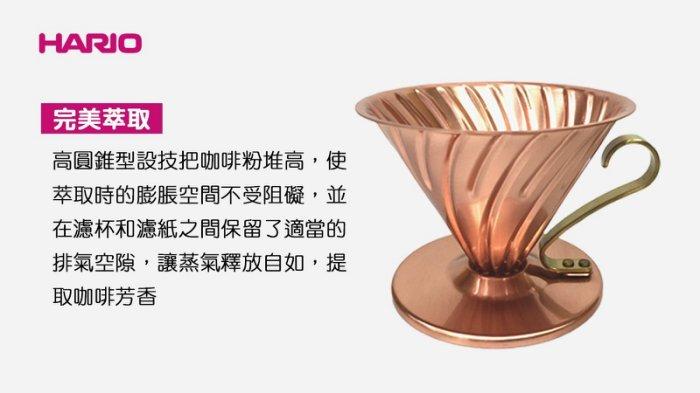 【沐湛咖啡】  HARIO VDPC-02CP V60銅製濾杯 手沖 銅 濾器 1-4人錐形濾杯 新款內外全銅