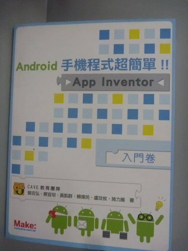 【書寶二手書T1/電腦_XDD】Android手機程式超簡單!!App Inventor入門卷_曾吉弘