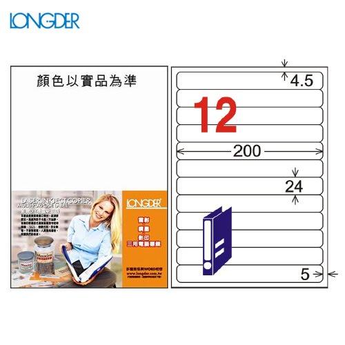 辦公小物嚴選~龍德A4三用電腦標籤(雷射噴墨)LD-864-W-A(白)12格(105張盒)(列印標籤)