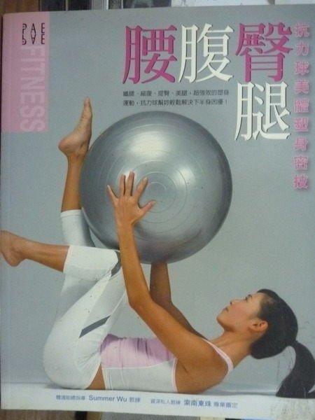 【書寶二手書T9/美容_PFP】腰腹臀腿:抗力球美體塑身密技_健康運動研究小組