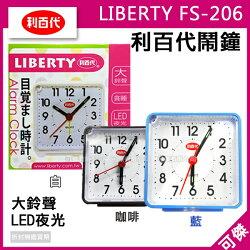 可傑 LIBERTY 利百代 鬧鐘 FS-206 時鐘  大鈴聲 LED夜光 小巧輕便簡約風