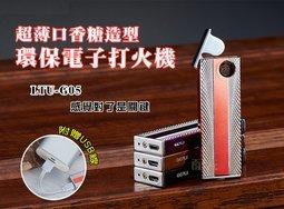 【尋寶趣】超薄口香糖造型 環保電子打火機 電子點菸器 點煙器 防風 USB充電 非ZIPPO 安全環保 LTU-G05