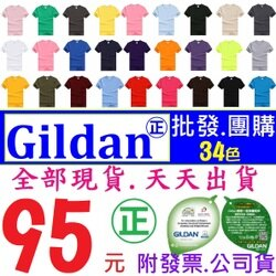 Gildan 吉爾登 76000 34色 素T 純色素TEE 圓筒T 排汗衫 男 女