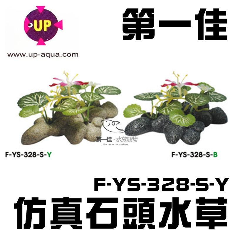 [第一佳 水族寵物] 台灣UP雅柏〔F-YS-328-S-Y〕仿真石頭水草 超逼真造景裝飾 L
