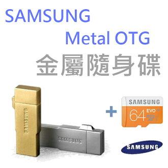 【原廠OTG隨身碟】三星 SAMSUNG Metal OTG 64G 金屬 TF/插卡/讀卡機 Android HTC Sony OPPO 小米