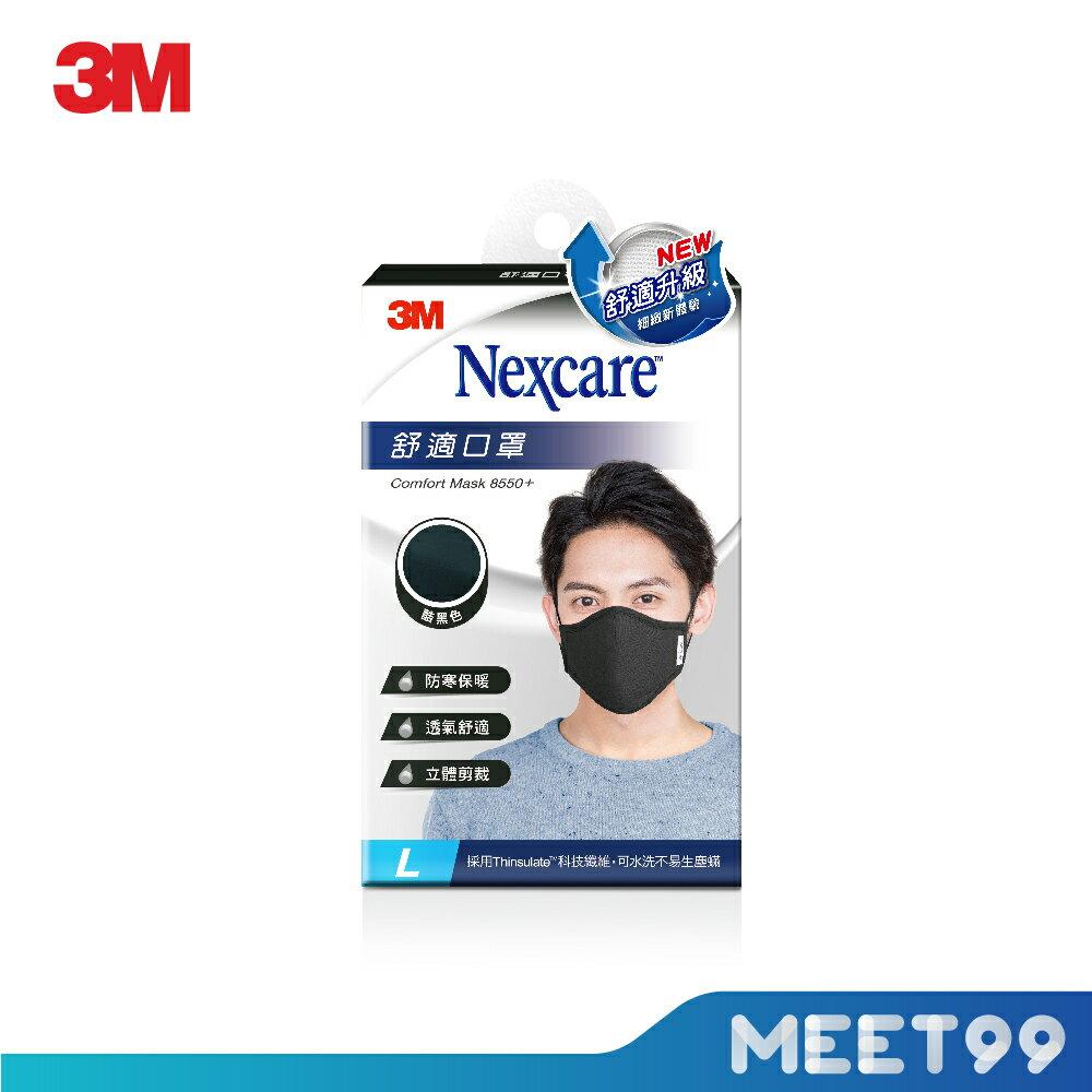 3M 舒適口罩 L 黑色 升級款 8550+ 0