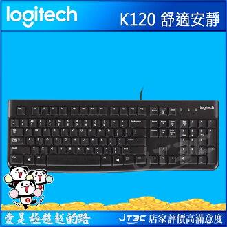 【新會員最高折$100】Logitech 羅技 K120 USB 有線鍵盤