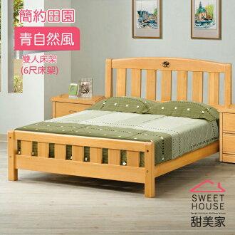 【甜美家】簡約田園青自然風雙人加大6尺床架