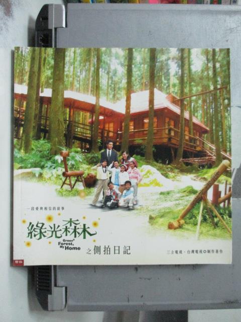 【書寶二手書T7/一般小說_ODG】綠光森林之側拍日記