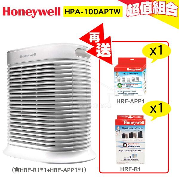 711-714超值組Honeywell抗敏空氣清淨機HPA-100APTW+CZ除臭濾網HRF-APP1+原廠濾心HRF-R1