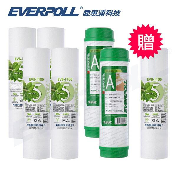 EVERPOLL愛惠浦科技淨水專家:EVERPOLL愛惠浦科技10英吋標準型10英吋UDF顆粒活性碳濾心+5微米PP濾心一年份濾心[買6+送1共7支]