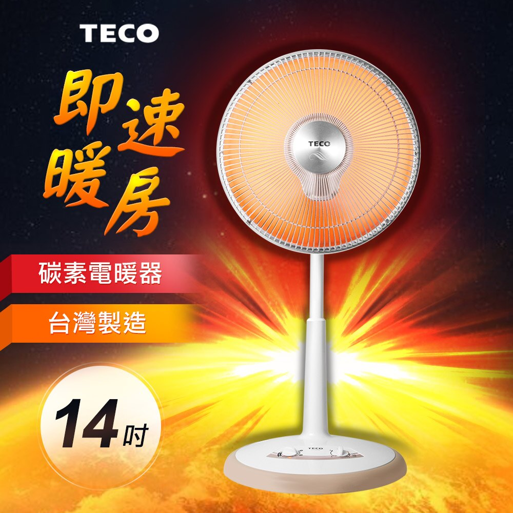 (APP領卷折100)TECO東元 14吋碳素電暖器 YN1406AB