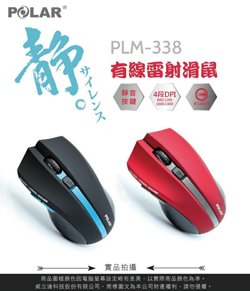 ☆宏華資訊廣場☆POLAR PLM-338 靜音有線雷射滑鼠(黑、紅)