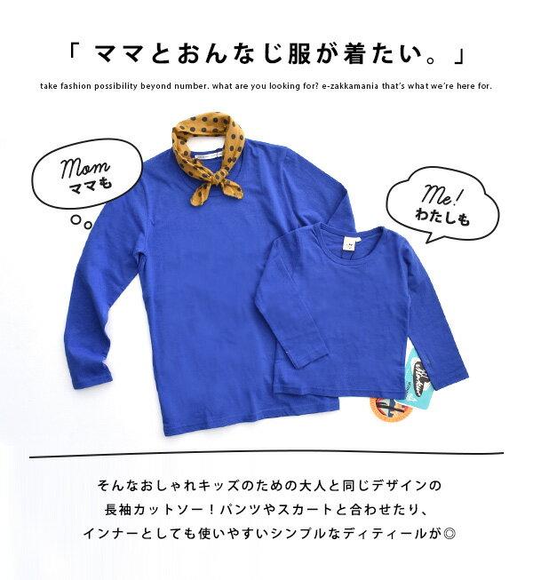 日本e-zakka / 素色兒童長袖T恤 / 60560-1801348 / 日本必買 代購 / 日本樂天直送(1200) 2