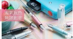 SKB文明鋼筆【RS-501】NOTI淘氣玩色鋼筆 (7色)
