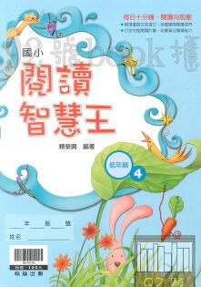 翰林國小贏家閱讀智慧王低年級4