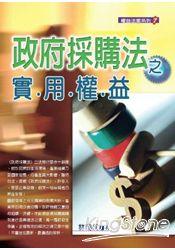 政府採購法之實用權益(2014年版)