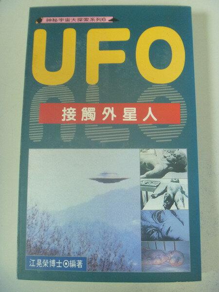 【書寶二手書T6/科學_IAV】UFO-接觸外星人_江晃榮