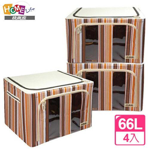 空間魔法師時尚條紋66L摺疊收納箱超值4入  贈雙面收納衣1入