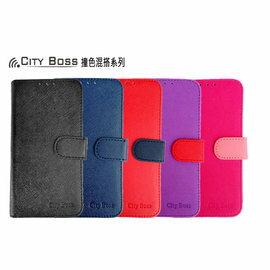 CITY BOSS*繽紛 撞色混搭*5.7吋 ASUS ZenFone 3 Deluxe/ZS570KL 華碩 手機皮套 手機 側掀 皮套/磁扣/保護套/背蓋/卡片夾/可站立